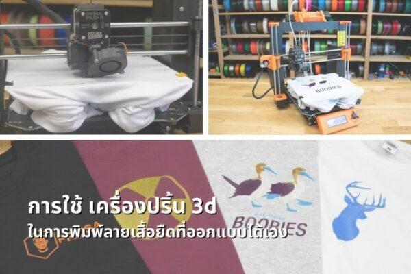 การใช้ เครื่องปริ้น 3d ในการพิมพ์ลายเสื้อยืดที่ออกแบบเองได้