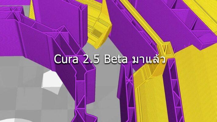 INTRODUCING CURA 2.5 BETA