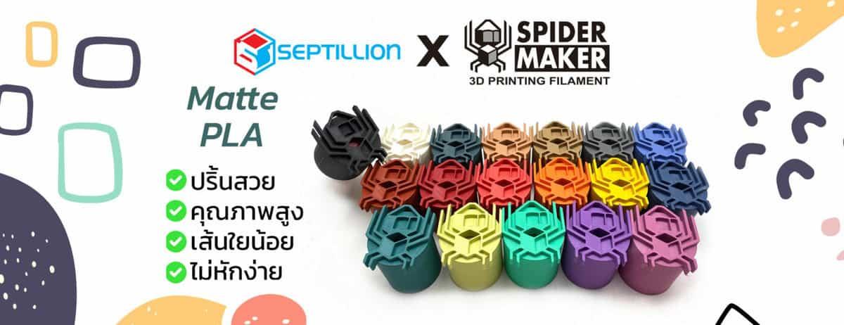 SpiderMaker